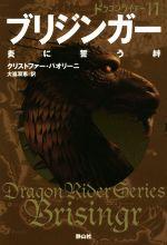 ドラゴンライダー ブリジンガー 炎に誓う絆( )(11)(児童書)