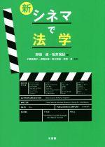 新 シネマで法学(有斐閣ブックス94)(単行本)