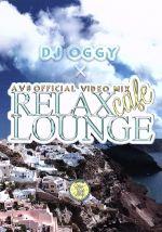 RELAX CAFE LOUNGE-AV8 OFFICIAL VIDEO MIX-(通常)(DVD)
