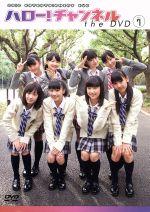 ハロー!チャンネル the DVD VOL.7(通常)(DVD)