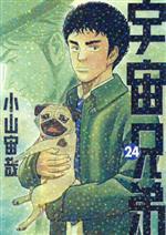 宇宙兄弟(24)(モーニングKC)(大人コミック)