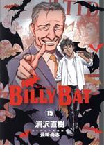BILLY BAT(15)(モーニングKC)(大人コミック)