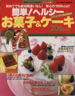 簡単!ヘルシーお菓子&ケーキ206レシピ 初めてでも成功間違いなし!安心の100kcal!(ヌーベルグーMOOK元気ダイエットCOOKING)(単行本)