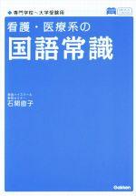 看護・医療系の国語常識 新旧両課程版(メディカルVブックス)(単行本)