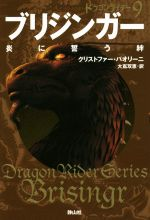 ドラゴンライダー ブリジンガー 炎に誓う絆( )(9)(児童書)