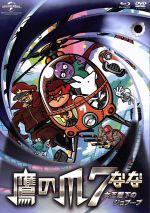 鷹の爪7~女王陛下のジョブーブ~DVD&Blu-rayデラックス版(初回限定版)(Blu-ray Disc)(カレンダー付)(BLU-RAY DISC)(DVD)