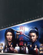 宮本武蔵 DVD-BOX(通常)(DVD)