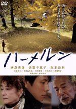 ハーメルン(通常)(DVD)