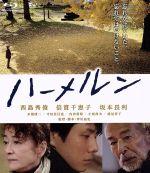 ハーメルン(Blu-ray Disc)(BLU-RAY DISC)(DVD)