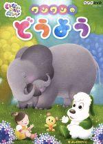 NHK いないいないばあっ!ワンワンのどうよう(通常)(DVD)