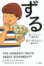 ずる 嘘とごまかしの行動経済学(ハヤカワ文庫NF)(文庫)