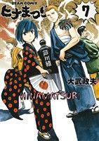 ヒナまつり(7)(ビームC)(大人コミック)