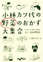 小林カツ代の野菜のおかず大集合 〈生・ゆでる・煮る・炒める〉もう一品料理88(だいわ文庫)(文庫)