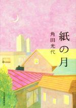 紙の月(ハルキ文庫)(文庫)