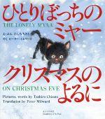 ひとりぼっちのミャー クリスマスのよるに(児童書)