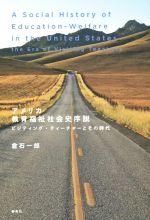 アメリカ教育福祉社会史序説(単行本)