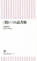 〈問い〉の読書術(朝日新書)(新書)