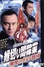 縁切り闇稼業 vol.4 戦慄のカルト教団(通常)(DVD)