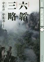 六韜・三略 新装版(全訳「武経七書」3)(単行本)