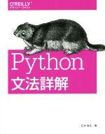 Python文法詳解(単行本)