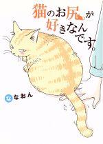 猫のお尻が好きなんです。 コミックエッセイ(単行本)
