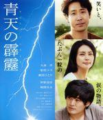 青天の霹靂(Blu-ray Disc)(BLU-RAY DISC)(DVD)
