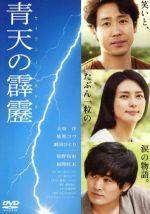 青天の霹靂(通常)(DVD)