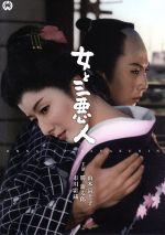 女と三悪人(通常)(DVD)