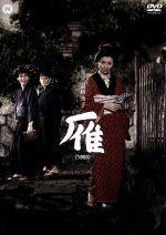雁(1953)(通常)(DVD)