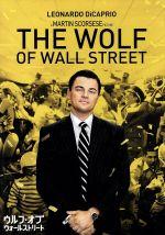 ウルフ・オブ・ウォールストリート(通常)(DVD)