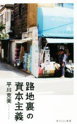 路地裏の資本主義(角川SSC新書231)(新書)