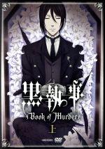 黒執事 Book of Murder 上巻(通常)(DVD)