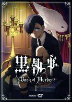黒執事 Book of Murder 下巻(通常)(DVD)