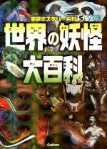世界の妖怪大百科(学研ミステリー百科5)(児童書)