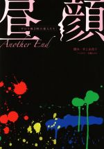 昼顔 平日午後3時の恋人たち Another End(単行本)