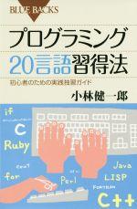 プログラミング20言語習得法(ブルーバックス)(新書)