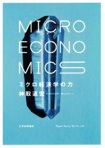 ミクロ経済学の力(単行本)