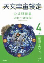 天文宇宙検定公式問題集4級 星博士ジュニア(2014~2015年版)(単行本)