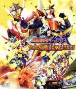 劇場版 仮面ライダー鎧武 サッカー大決戦!黄金の果実争奪杯!(Blu-ray Disc)(BLU-RAY DISC)(DVD)