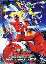 劇場版 烈車戦隊トッキュウジャー THE MOVIE ギャラクシーラインSOS(通常)(DVD)