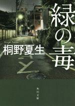 緑の毒(角川文庫)(文庫)