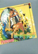 続・終物語(講談社BOX)(外ケース付)(単行本)