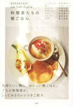 料理家たちの朝ごはんBREAKFAST ON THE PLATE