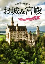 世界の絶景 お城&宮殿(単行本)