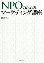 NPOのためのマーケティング講座(単行本)
