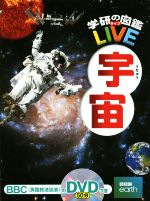 宇宙(学研の図鑑LIVE4)(DVD付)(児童書)