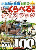 もっとくらべる図鑑クイズブック(小学館の図鑑 NEO+ぷらすPOCKET)(児童書)