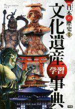学研まんがNEW日本の歴史 別巻 文化遺産学習事典(児童書)