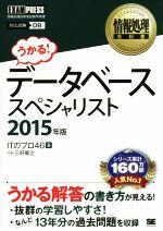 データベーススペシャリスト2015年版(2015年版)情報処理教科書