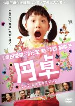 円卓 こっこ、ひと夏のイマジン(通常)(DVD)